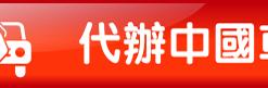 代辦中國車牌